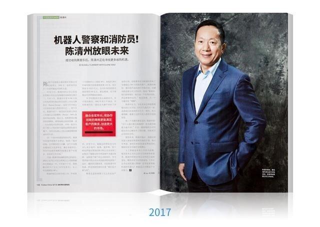 Mr Chen Forbes Magazine